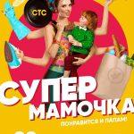 sts_supermamochka_maket-kopiya