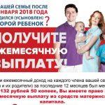 msk_viplata_01_18-2