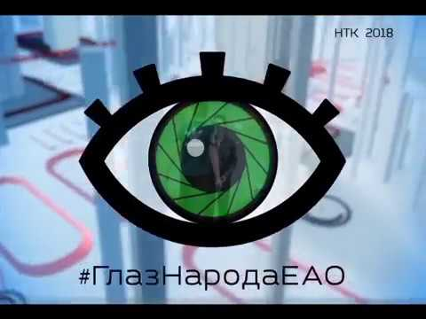 """Новый выпуск """"ГлазНародаЕАО"""" увидели зрители НТК21"""