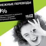 tele2_unistream