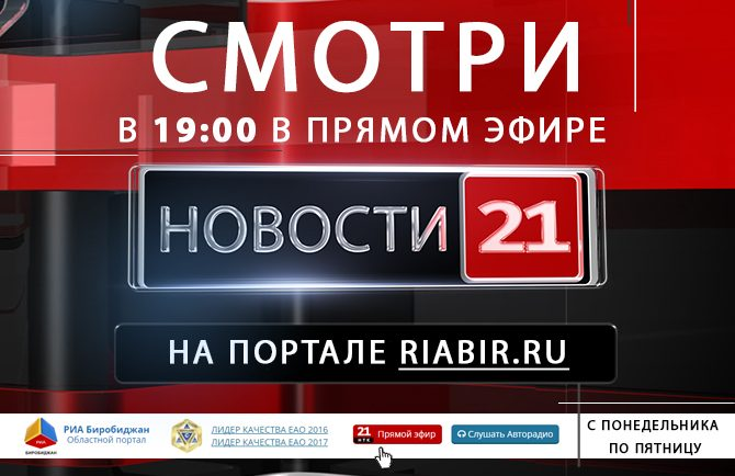 Все важные события Еврейской автономии смотри в прямой трансляции телеэфира НТК-21 на сайте riabir.ru