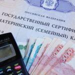 oformlenie_materinskogo_kapitala_na_vtorogo_3