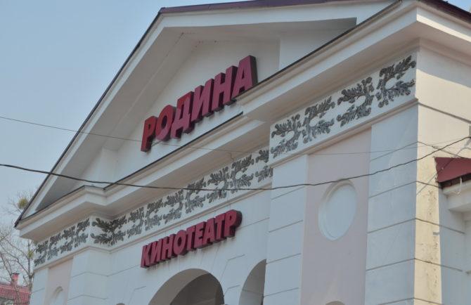 Вывоз оборудования из кафе «Атмосфера» в кинотеатре Родина считает незаконным мэр Биробиджана