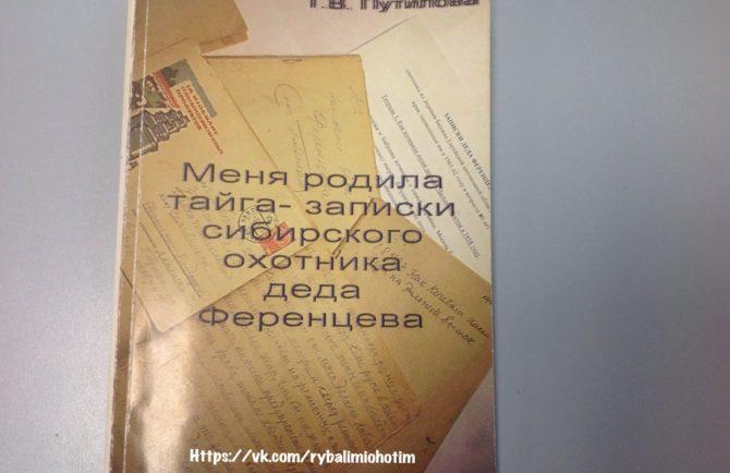 Малоизвестные страницы истории заселения будущей ЕАО представлены в воспоминаниях казака и охотника «деда Ференцева»