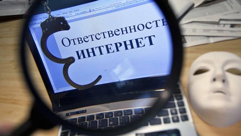 уголовная ответственность за оскорбление в интернете