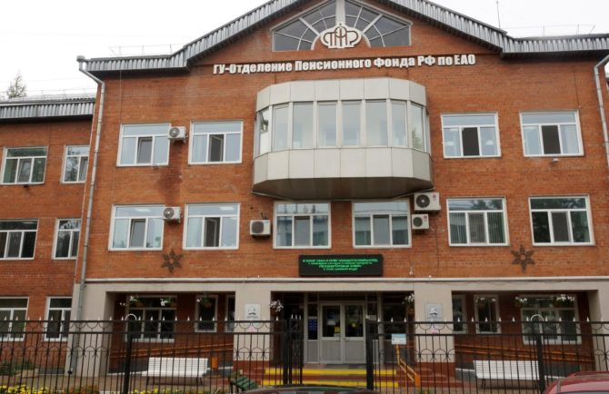 Пенсионный фонд ЕАО объединят с отделением в Хабаровском крае