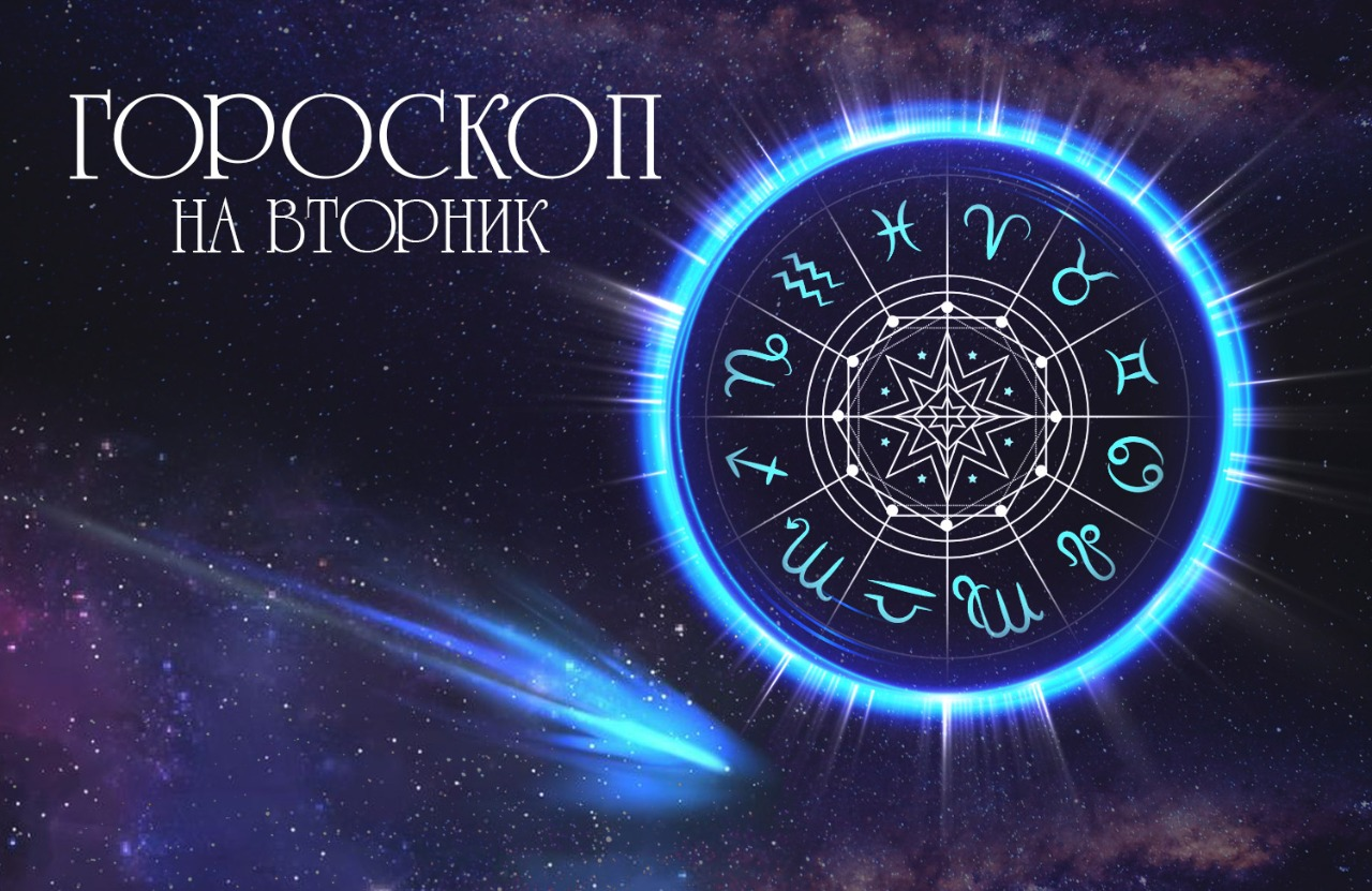 Близнецам удастся убедить всех вокруг, а Дева явно встанет не с той ноги  гороскоп на 5 октября