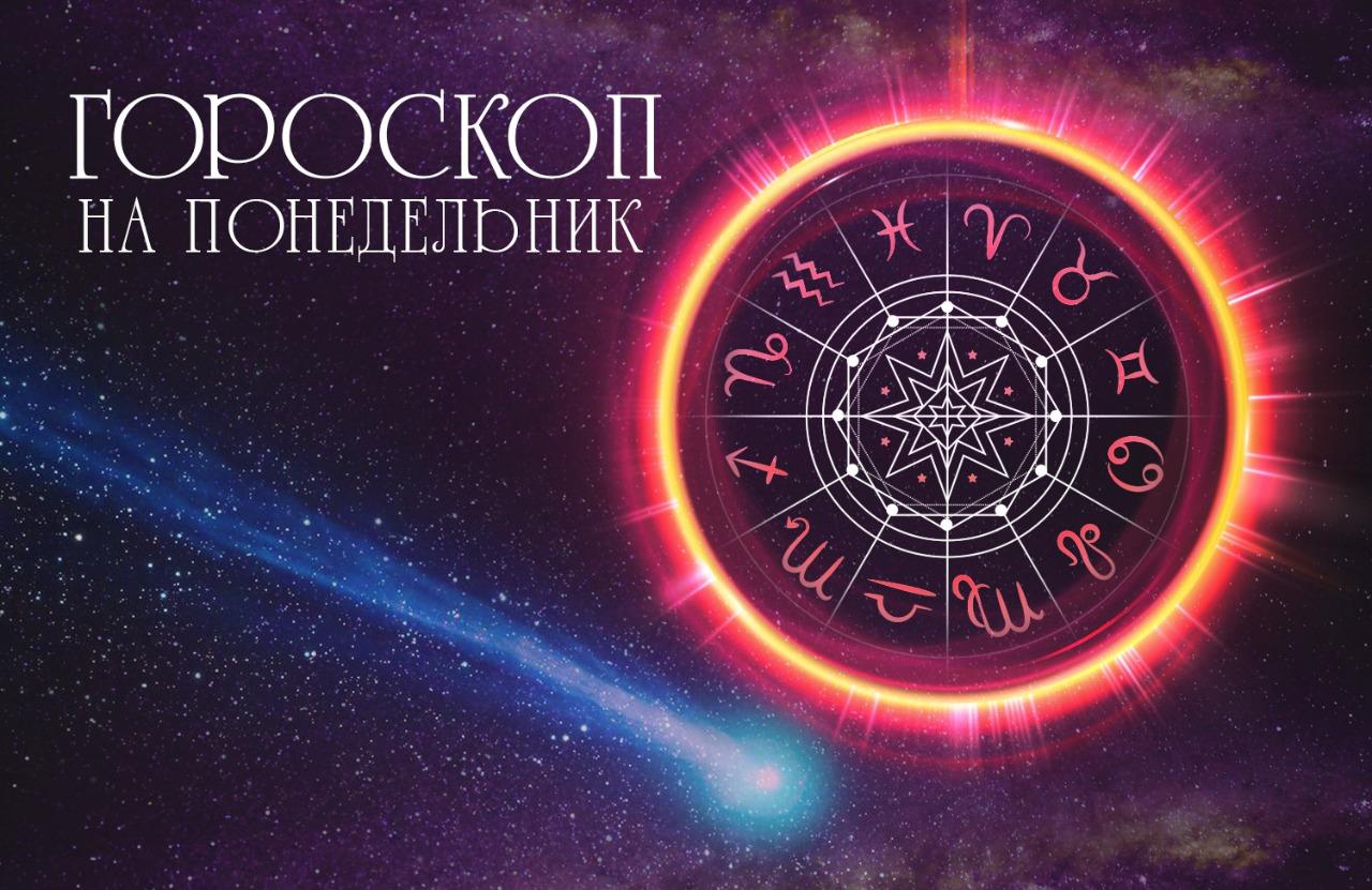 Близнецам не следует бежать к заветной мечте, а Льву не стоит менять курс следования  гороскоп на 11 октября