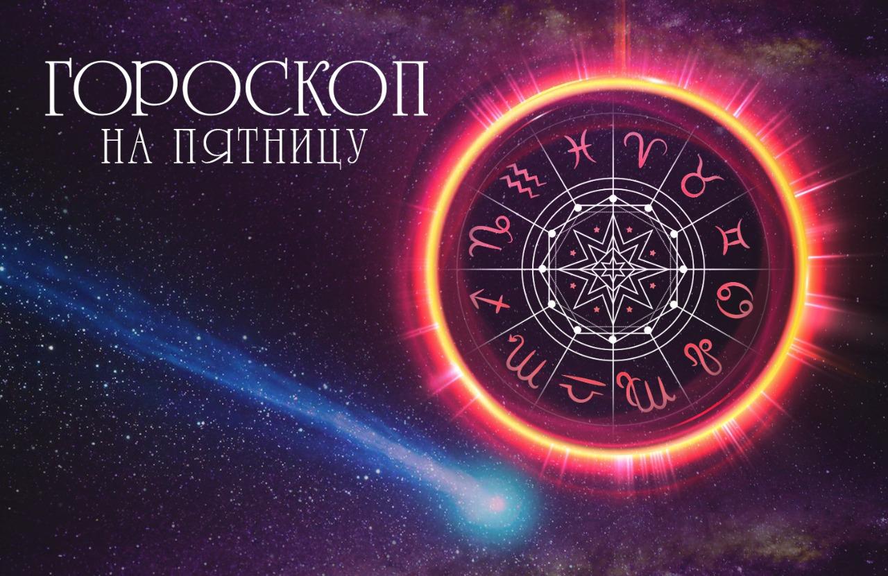 Раку нужно вести себя так, как он никогда себя не вел, а у Козерога будет легкий шок  гороскоп на 8 октября