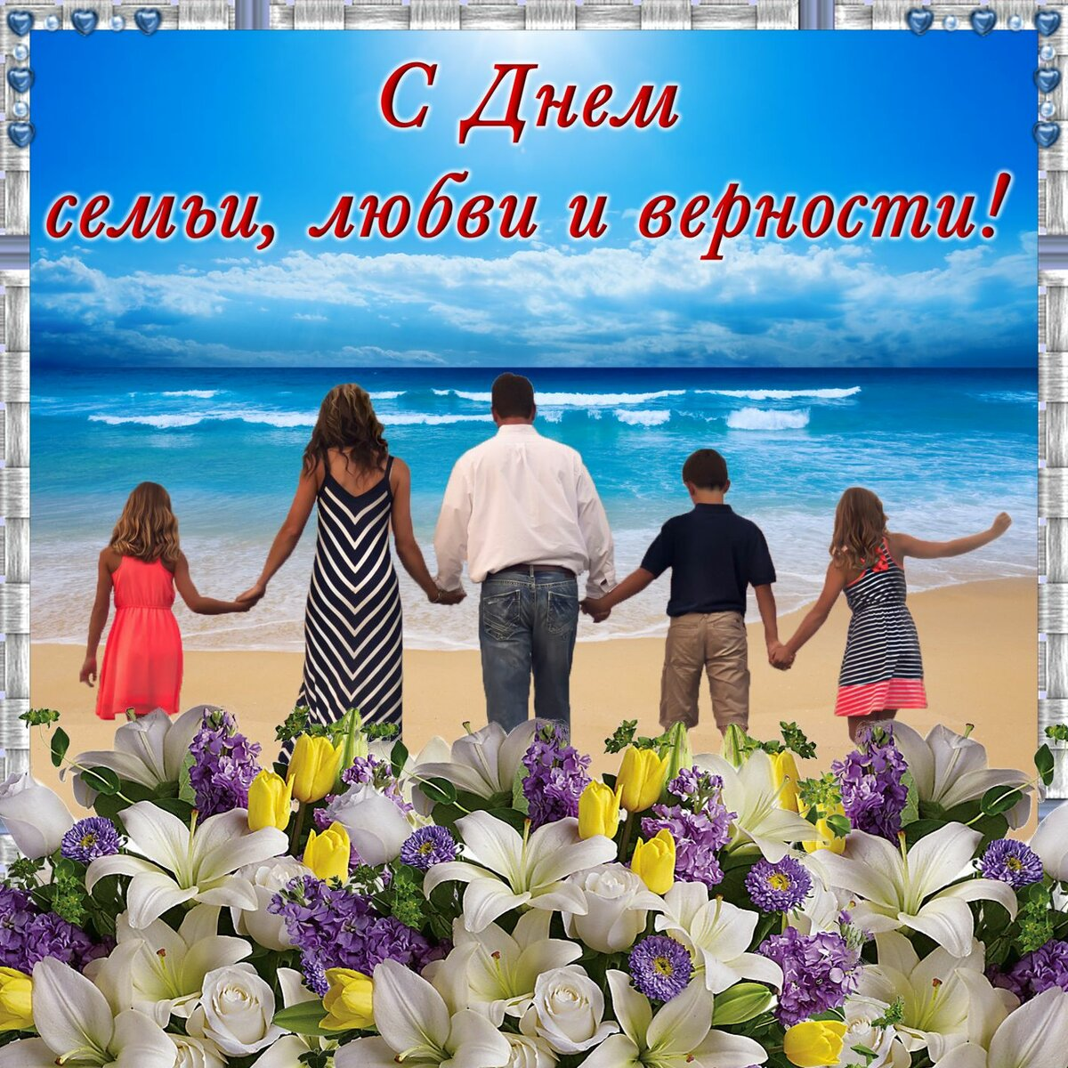 деньгами также с днем семьи любви и верности картинки ничто так украшает