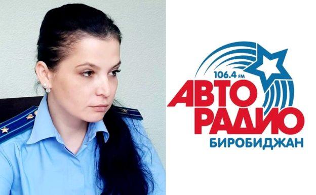 Лариса Ушакова, прокуратура Биробиджанского района