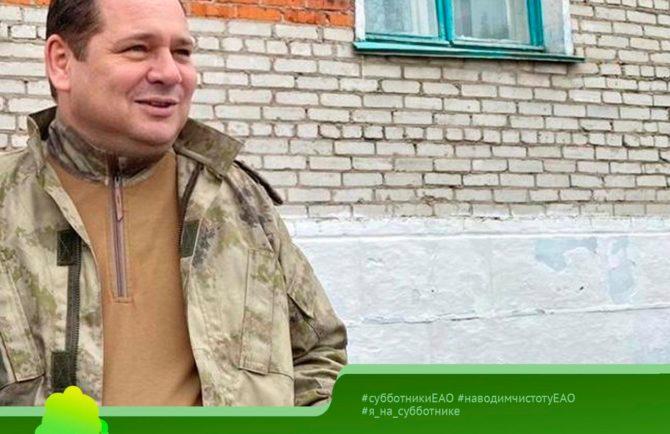 Губернатор ЕАО Ростислав Гольдштейн: «Каждый может позаботиться о том месте, где он живёт»