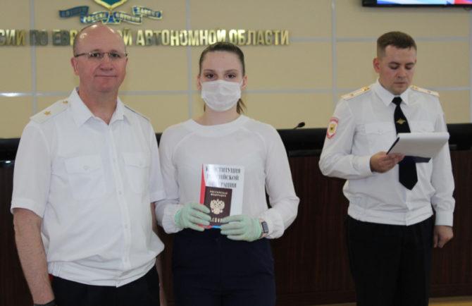 Самым юным гражданам России вручены паспорта в ЕАО