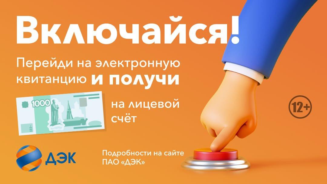 Каждый сотый клиент ПАО ДЭК получит 1000 рублей, если откажется от бумажной квитанции