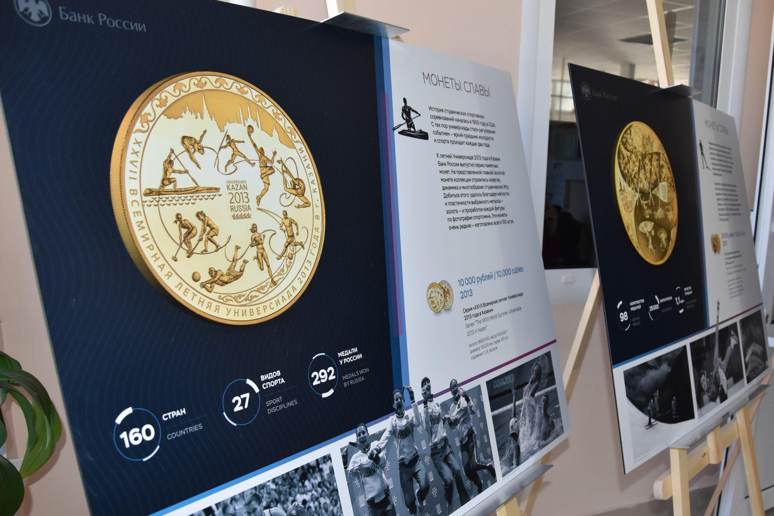Выставка Монеты славы проходит на ледовой арене в Биробиджане